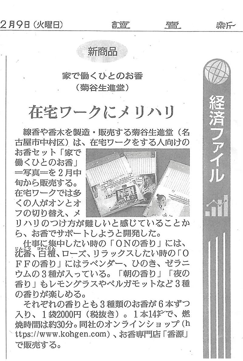 2021年2月9日読売新聞