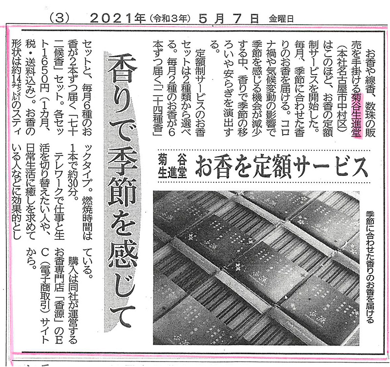 2021年5月7日中部経済新聞