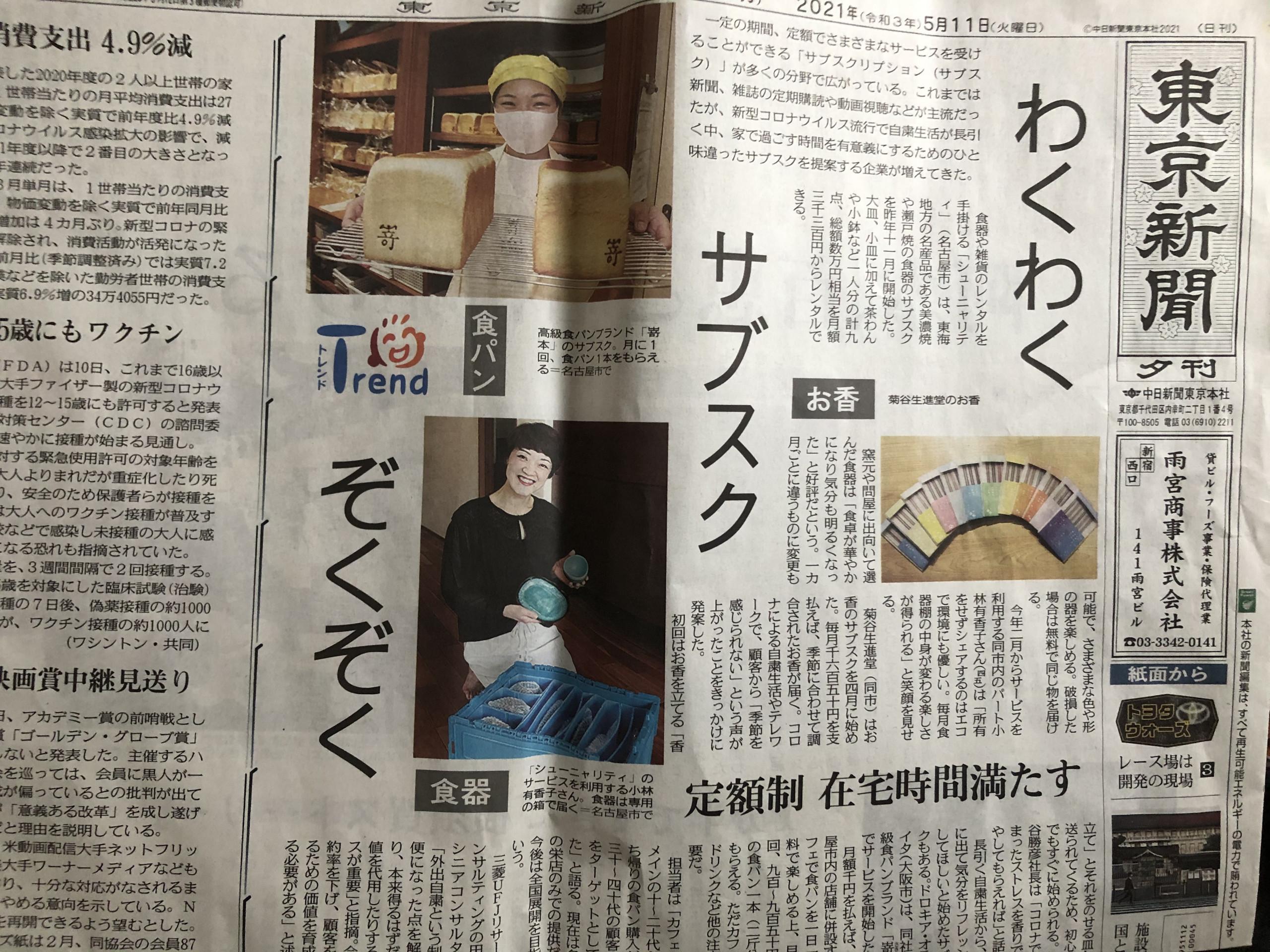 2021年5月11日東京新聞夕刊