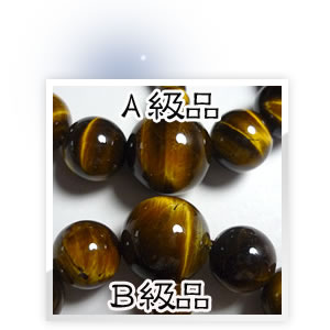 数珠・腕輪選びの鉄則3 A級品・B級品