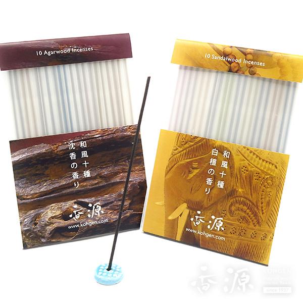 香源オリジナル 和風お香20種セット