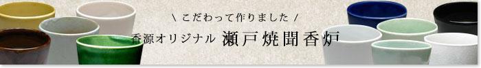 香源オリジナル瀬戸焼聞香炉