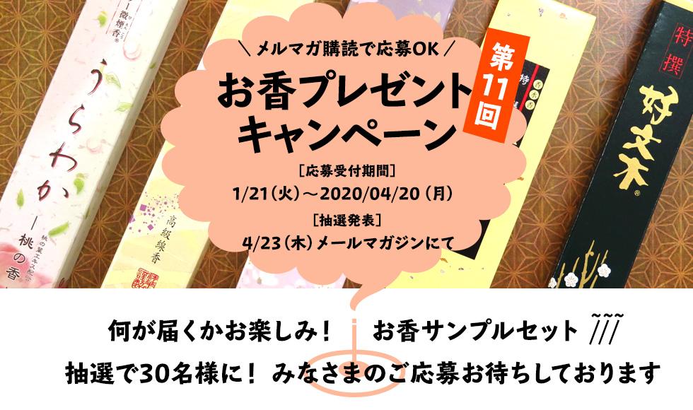 お香プレゼントキャンペーン告知(終了)