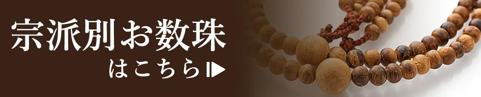 宗派別お数珠はこちら | お香・線香・香木・数珠の専門店 香源