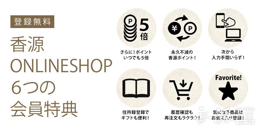 香源オンラインショップ6つの会員特典のご案内