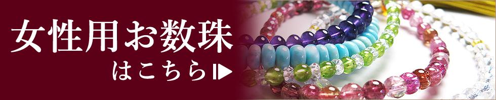 女性用お数珠はこちら |お香・線香・香木・お数珠の専門店 香源