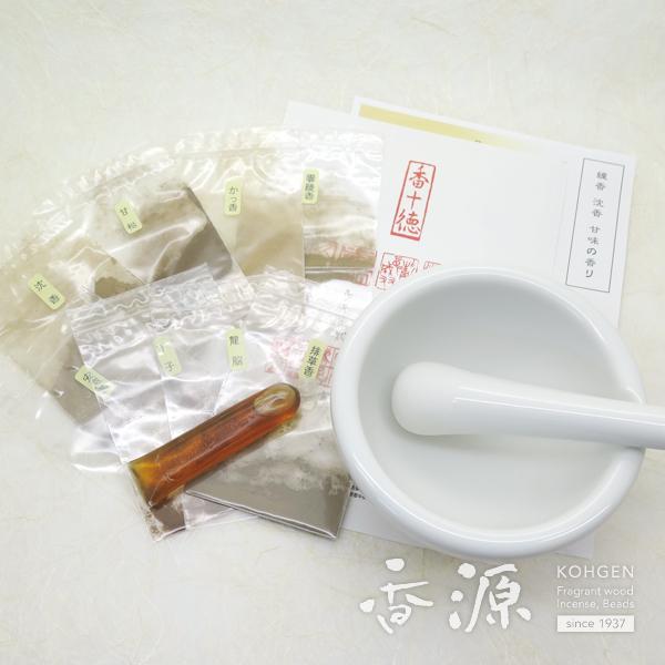 練香製作キット -甘味の香り- 乳鉢&乳棒セット
