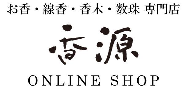 香源オンラインショップ(香源本店)