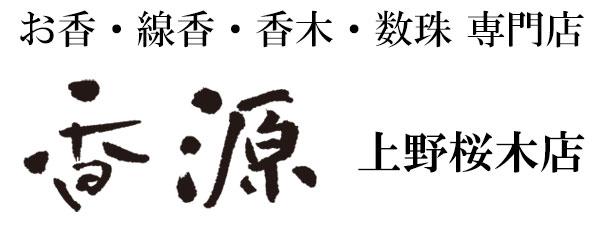 香源上野桜木店