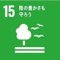 SDGs 陸の豊かさも守ろう