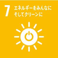SDGs エネルギーをみんなにそしてクリーンに