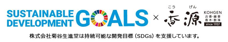 菊谷生進堂は持続可能な開発目標(SDGs)を支援しています。
