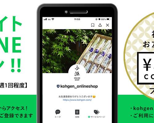 香源オンラインショップ公式LINEオープン!