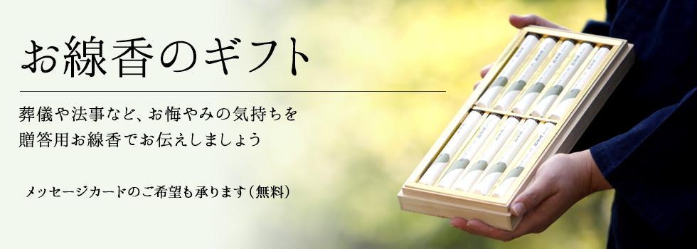 お線香のギフト(贈答用お線香・ご進物)
