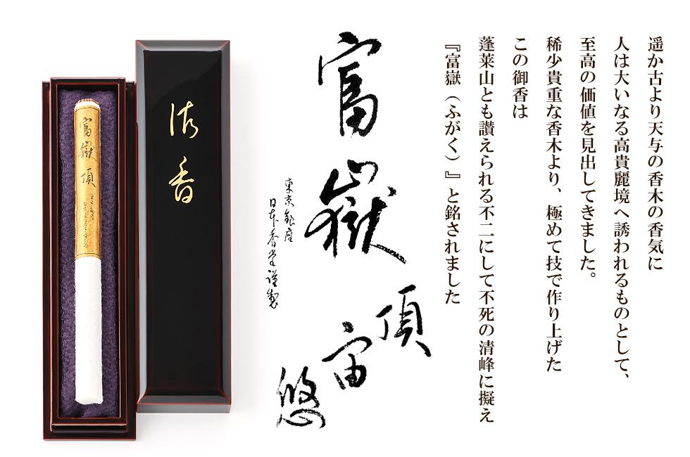 日本香堂謹製 檀苑 ~高雅・優雅・清雅~ 遥か古より天与の香木の香気に人は大いなる高貴麗境へ誘われるものとして、至高の価値を見出してきました。稀少貴重な香木より、極めて技で作り上げたこの御香は蓬莱山とも讃えられる不二にして不死の清峰に擬え『富嶽(ふがく)』と銘されました