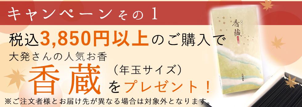お香文化の日キャンペーン1税込3,850円以上購入で香蔵プレゼント