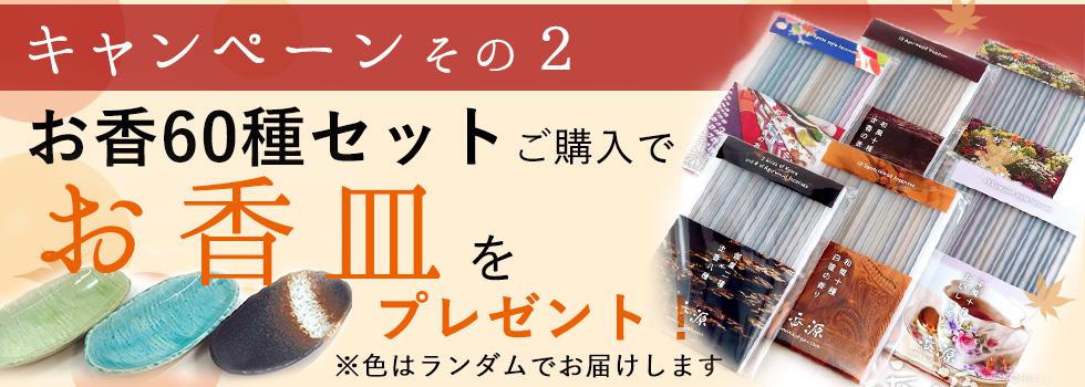 お香文化の日キャンペーン2お香60種セット購入で香皿プレゼント