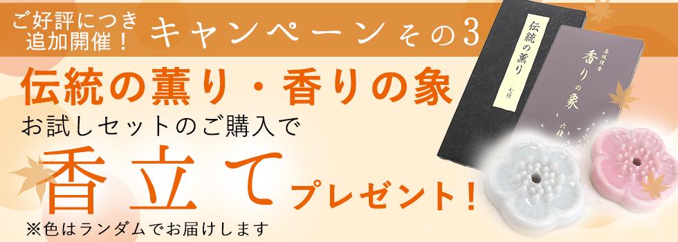 お香文化の日キャンペーン3伝統の薫りと香りの象お試し両方購入で香立てプレゼント