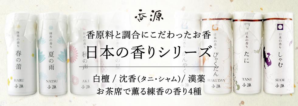 香源オリジナルブランド