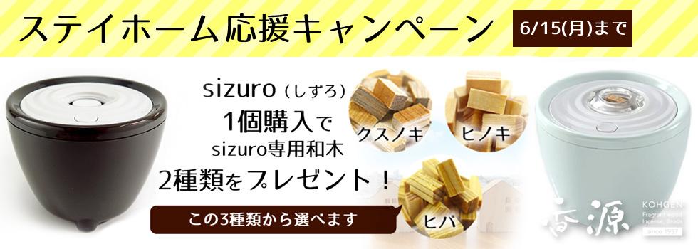 電子香炉sizuro ステイホーム応援キャンペーン