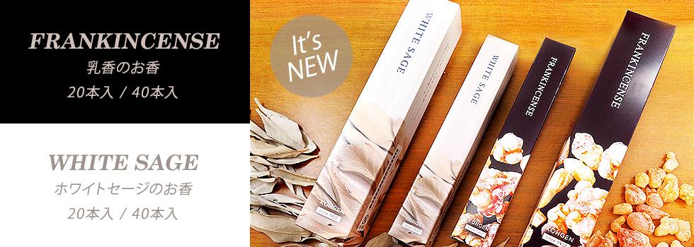 素材の香りシリーズ乳香&ホワイトセージ