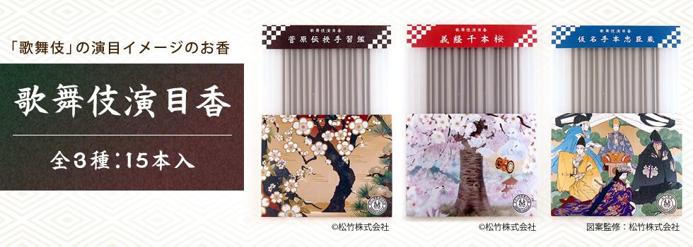 新商品:歌舞伎演目香